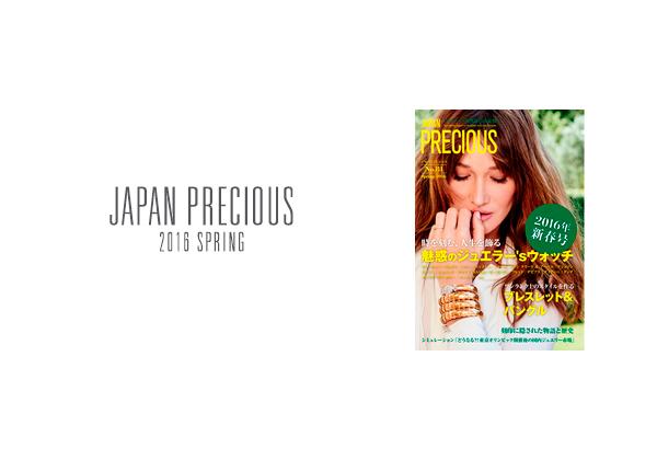 JAPAN PRECIOUS 2016年 春号に掲載されました