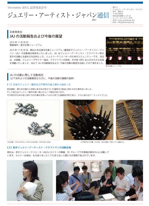 JAJ通信 記者会見2015.11.30号