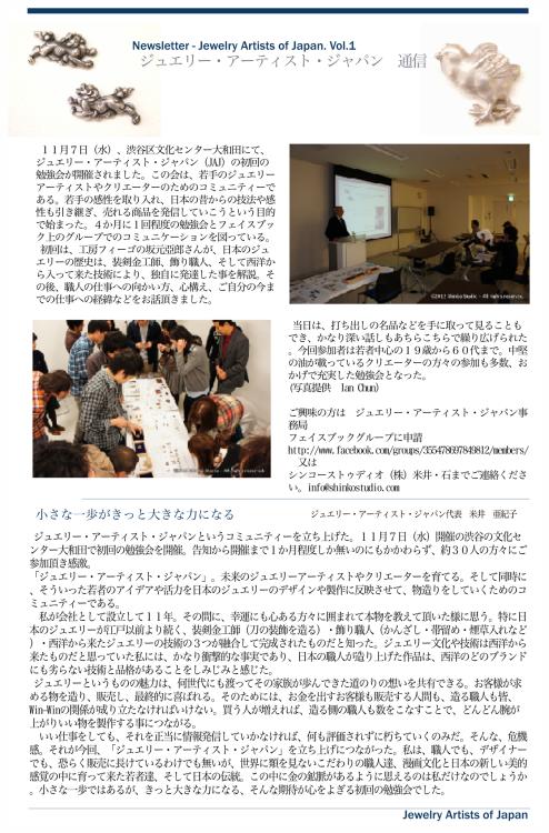 JAJ通信 Vol.1