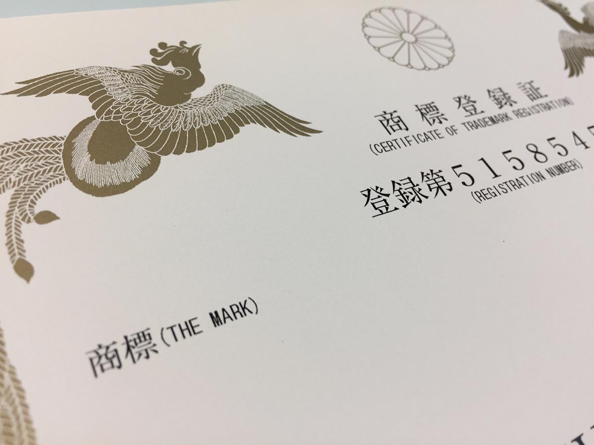 2017.12/6(水)「意匠」「商標登録」の知識を持とう