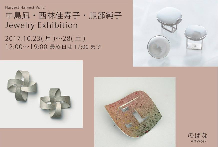 中島凪・西林佳寿子・服部純子 Jewelry Exhibition