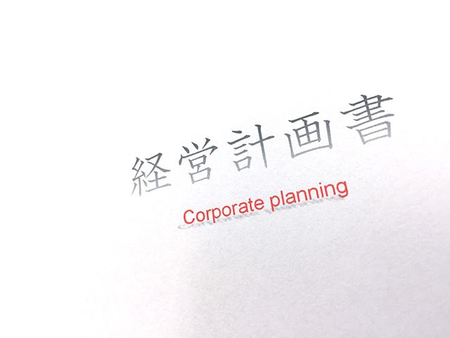 事業計画を立ててみよう- 想いを数字に落としてみる