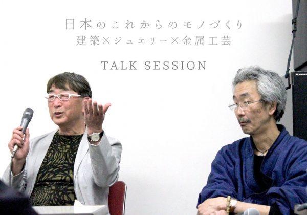 伊東豊雄×鹿島和生 トークセッション