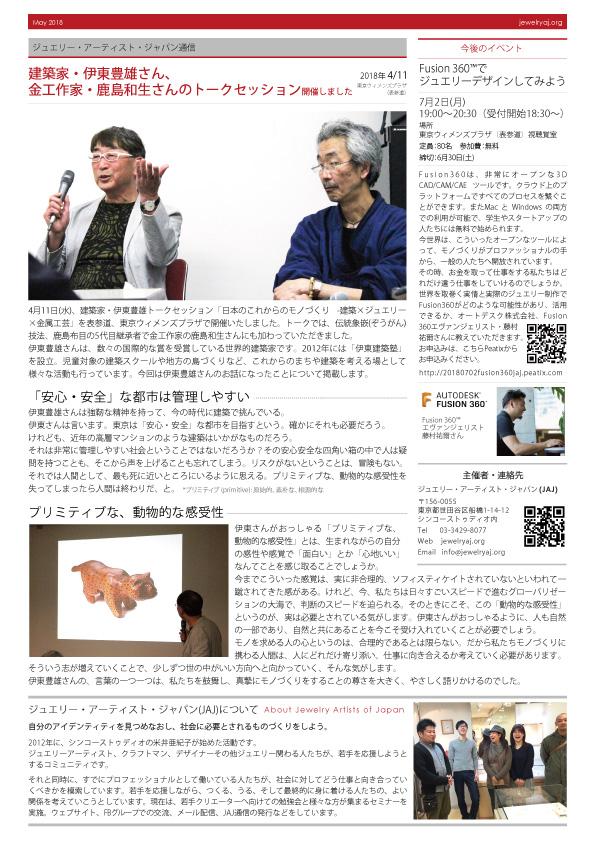 JAJ通信 5月 建築家・伊東豊雄さん、 金工作家・鹿島和生さんのトークセッション開催しました