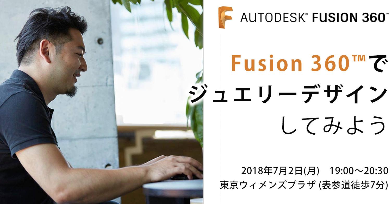 Fusion 360™でジュエリーデザインしてみよう