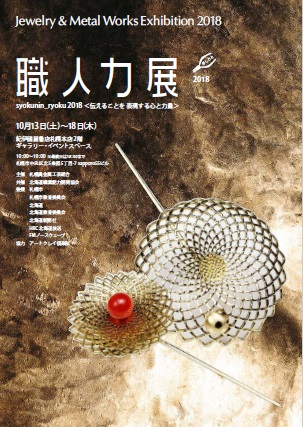 職人力展 札幌 2018