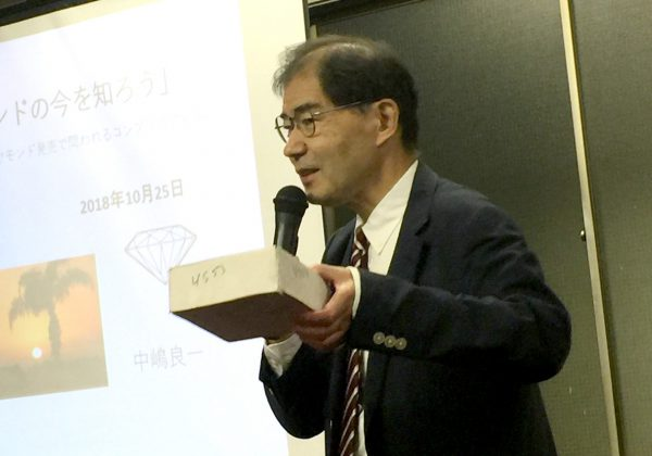 「合成ダイヤモンドの今を知ろう」名古屋造形大学講師 、元GIA.JAPAN理事の中嶋良一さんの講演 - ジュエリー・アーティスト・ジャパン(JAJ) セミナー
