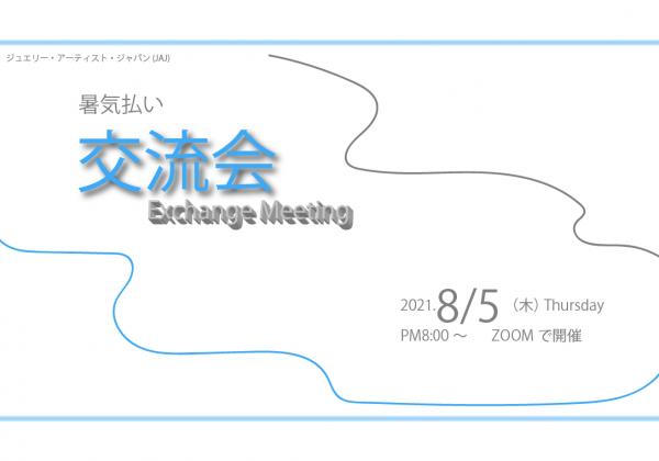 JAJ暑気払い交流会 2021.8/5㈭20:00~